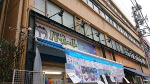 Tokkaバザール2号店